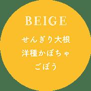 BEIGE-せんぎり大根・洋種かぼちゃ・ごぼう