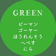 Green-ピーマン・ゴーヤー・ほうれんそう・へべす・にら