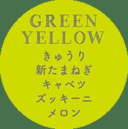 GREEN YELLOW - きゅうり・新たまねぎ・キャベツ・ズッキーニ・メロン