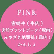 Pink-宮崎牛(牛肉)・宮崎ブランドポーク(豚肉)・みやざき地頭鶏(鶏肉)・さつまいも