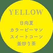 Yellow-日向夏・カラーピーマン・スイートコーン・釜炒り茶