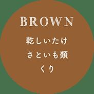BROWN-乾しいたけ・さといも類・栗
